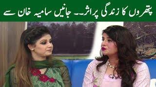 Neo Pakistan | Samia Khan talk About Effects of stone On Life | 17 Aug 2017