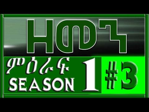 ዘመን )ምዕራፍ 1 ለትውስታ Season 1 review(#3