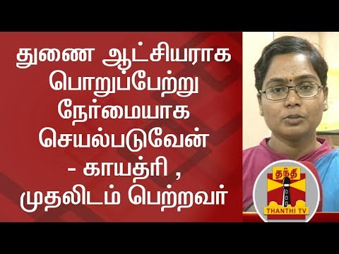 I will be a responsible officer with utmost integrity - Gayathri, First Rank Holder in TNPSC