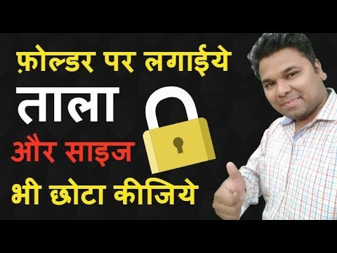 How To Password Protect a Folder in Hindi - फ़ोल्डर को पासवर्ड सुरक्षा दीजिये