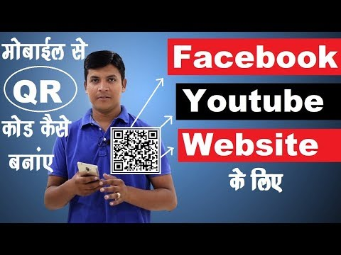 How to Create QR code in Mobile Hindi