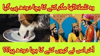 Zindagi Ki Sachai || Truth Of Life || Badshah Aur Wazeer|| Islam Peace