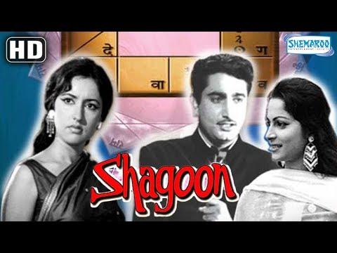 Shagoon {HD} - Kamaljeet | Waheeda Rehman | Achala Sachdev - Old hindi movie-(With Eng Subtitles)