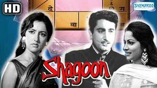 Shagoon {HD} - Kamaljeet | Waheeda Rehman | Nana Palsikar | S. Nazir | Achala Sachdev