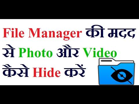 File Manager की मदद से Photo और Video कैसे hide करें।