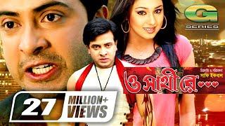 Bangla HD Movie | O Shathi Re | ও সাথি রে | Full Movie | ft Shakib Khan | Apu Biswas | Bappa Raaz
