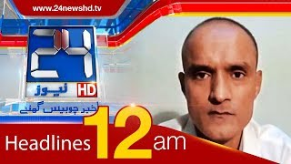 News Headlines | 12:00 AM | 24 December 2017 | 24 News HD