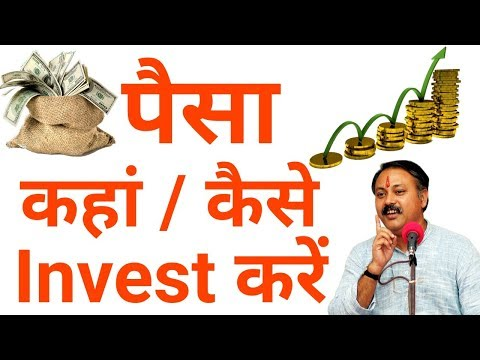 पैसा कहां करें निवेश ताकि मिले अच्छा रिटर्न    Share market    Real estate   Gold buy   Rajiv dixit