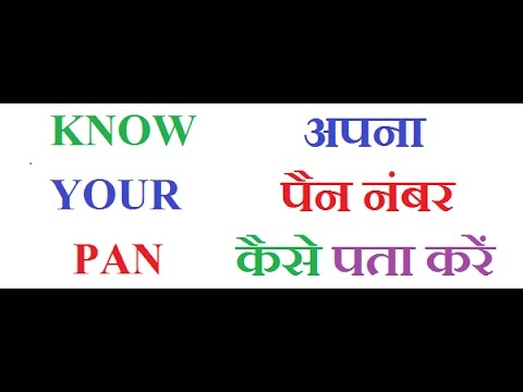 KNOW YOUR PAN NUMBER (हिंदी में)