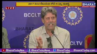 BCCI Announced Indian Cricket Team Head || Kapil Dev Announced Indian Cricket Team Lead