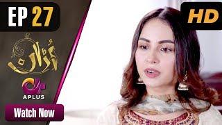 Pakistani Drama | Uraan - Episode 27 | Aplus Dramas | Ali Josh, Nimra Khan, Salman Faisal, Kiran