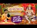 म गलव र स प शल सम प र ण स दर क ड Sunder Kand By Prem Parkash Dubey Ambey Bhakti mp3