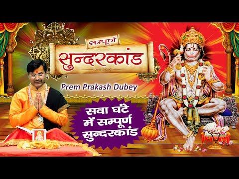 Xxx Mp4 मंगलवार स्पेशल सम्पूर्ण सुंदर कांड Sunder Kand By Prem Parkash Dubey Ambey Bhakti 3gp Sex
