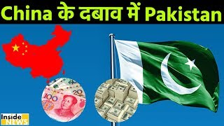 Pakitan पर China ने बढ़ाया दबाव, Chinese Currency Yuan चलाएगी Pak सरकार