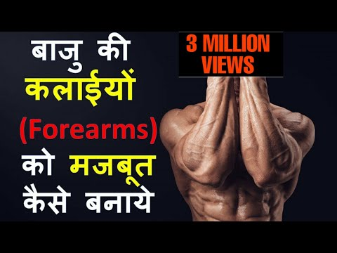 Hindi | FOREARM Workout at HOME | Fitness Fighters