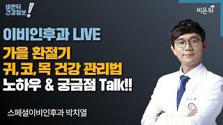 [이비인후과 LIVE] '가을 환절기 귀코목 건강 관리법 노하우 & 궁금점 Talk!' (스페셜이비인후과 박치열)
