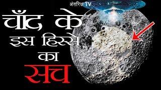चाँद के पिछले हिस्से की सच्चाई जानकार चौंक जाओगे आप Truth of The Dark Side Of The Moon
