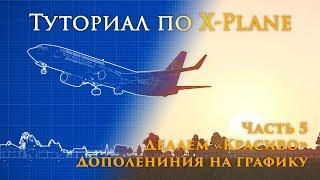 x plane 11 reshade Videos - votube net