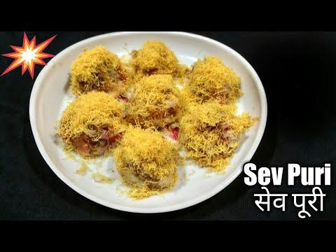 !! How to make sev puri !! सेव पूरी कैसे बनाये !! Sev puri (hindi recepie) !!
