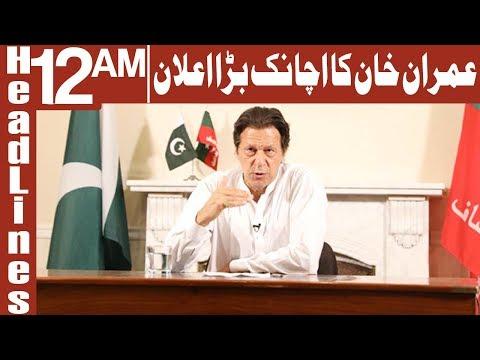 Xxx Mp4 Imran Khan Nay Aik Our Bra Aalan Kr Dia Headlines 12 AM 19 July 2019 AbbTakk News 3gp Sex