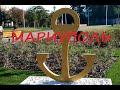 Download Мариуполь 2018 - обновленный центр города MP3,3GP,MP4