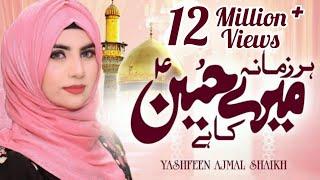 Har Zamana Mere Hussain Ka Hai | Yashfeen Ajmal Shaikh | Mola Imam Hussain a.s Manqabat 2021 | 1442