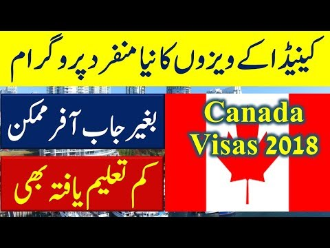 Canada Visa for less educated People through Saskatchewan PNP without job offer 2018.