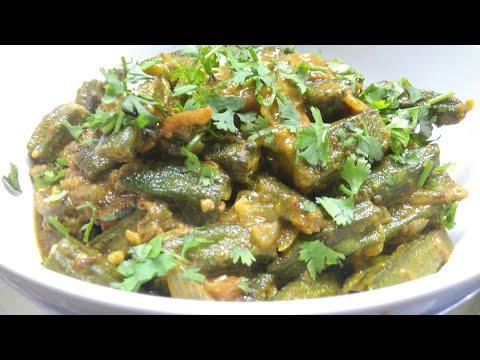 भिंडी की सब्जी बनाने का परफेक्ट और सबसे आसान तरीका। Bhindi ki Sabzi Recipe.