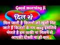 Download  Mil Jati Hai Kitno Ko Kushi Mit Jate Hai Kitno Ke Gam Msg Isliye Karte Hai... | Good Morning Shayari  MP3,3GP,MP4