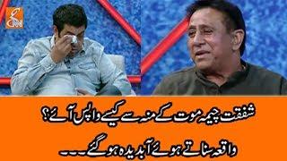 Shafqat Cheema maut ke mooh se kaise wapis aye? l Taron Sey Karen Batain l 27 Nov 2018 l GNN