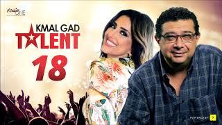 مسلسل كمال جاد تالنت الحلقة (18) بطولة ماجد الكدواني وحنان مطاوع -(Kamal Gad Talent Series Ep(18