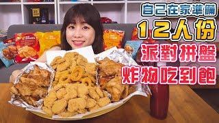 【外食ルル】大胃王自己在家準備!12人份派對拼盤滿滿炸物吃到飽!