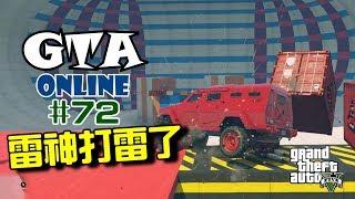 GTA V online #72 - 雷神打雷了