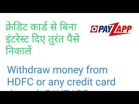 How send or withdraw money from HDFC credit card?