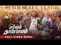 Peter Beatu Yethu Tamil Full Video Sarvam Thaala Mayam Rajiv Menon AR Rahman GV Prakash mp3