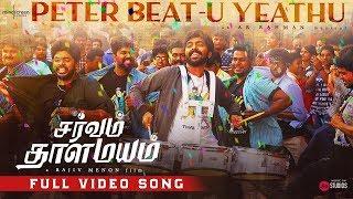 Peter Beatu Yethu | Tamil Full Video | Sarvam Thaala Mayam | Rajiv Menon | AR Rahman |GV Prakash