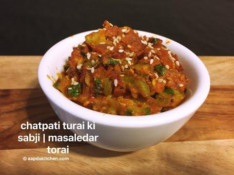 masaledar chatpati turai ki sabji | turai ki sabji | tori ko sabji | ridge gourd recipe