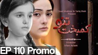 Kambakht Tanno - Episode 110 Promo | Aplus
