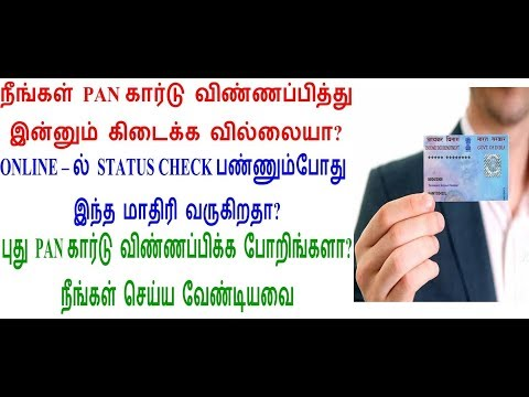 pan card pending problem by aadhar card mismatch