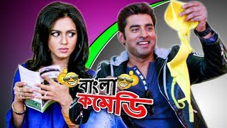 NUSRAT FARIA & ANKUSH HAZRA COMEDY, Sharukh Khan Kajol Funny Copy,Top Comedy Special#Bangla Comedy