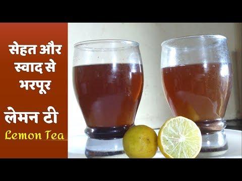 लेमन टी - Lemon Tea Recipe - Best Lemon Ginger Tea - Nibu ki Chai - Nibu tea
