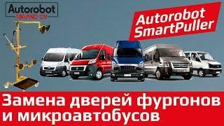 Как установить дверь микроавтобуса одному без помощников? Autorobot Smartpuller (finland)