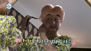 [나혼자산다 선공개] 개그우먼 박나래의 허슬 라이프...!!! 프로 분장러의 고통...☆