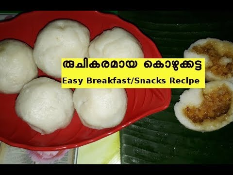 രുചികരമായ കൊഴുക്കട്ട ഉണ്ടാക്കുന്ന വിധം  Kozhukatta Easy Breakfast / Snacks Recipe