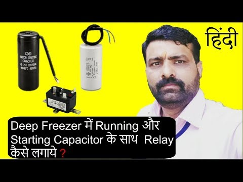 How to apply Relay with Running and Starting Capacitor in Deep Freezer ? II कैसे लगाये ? I Hindi