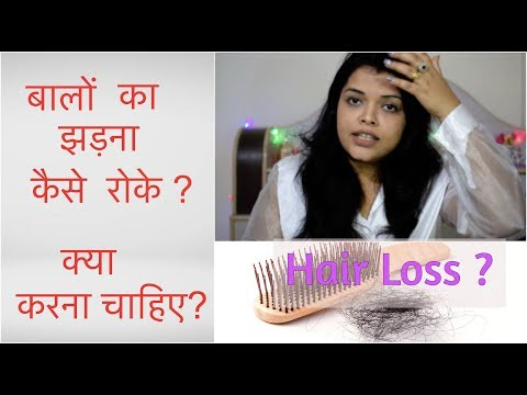 #बाल झड़ना - DELIVERY KE BAAD HAIR FALL | POST DELIVERY HAIR LOSS TREATMENT IN HINDI