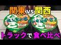 【トラック飯】関東版と関西版を食べ比べ【緑のたぬき】