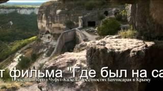 Христос родился в Крыму
