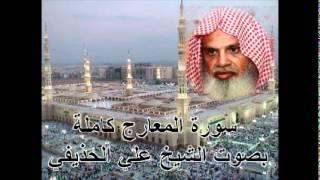 سورة المعارج بصوت الشيخ علي الحذيفي Sura AlMa