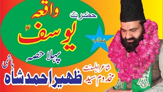 WAQEA HAZRAT YOUSUF a.s( part 1 ) by syed zaheer ahmad shah hashmi+923457677175